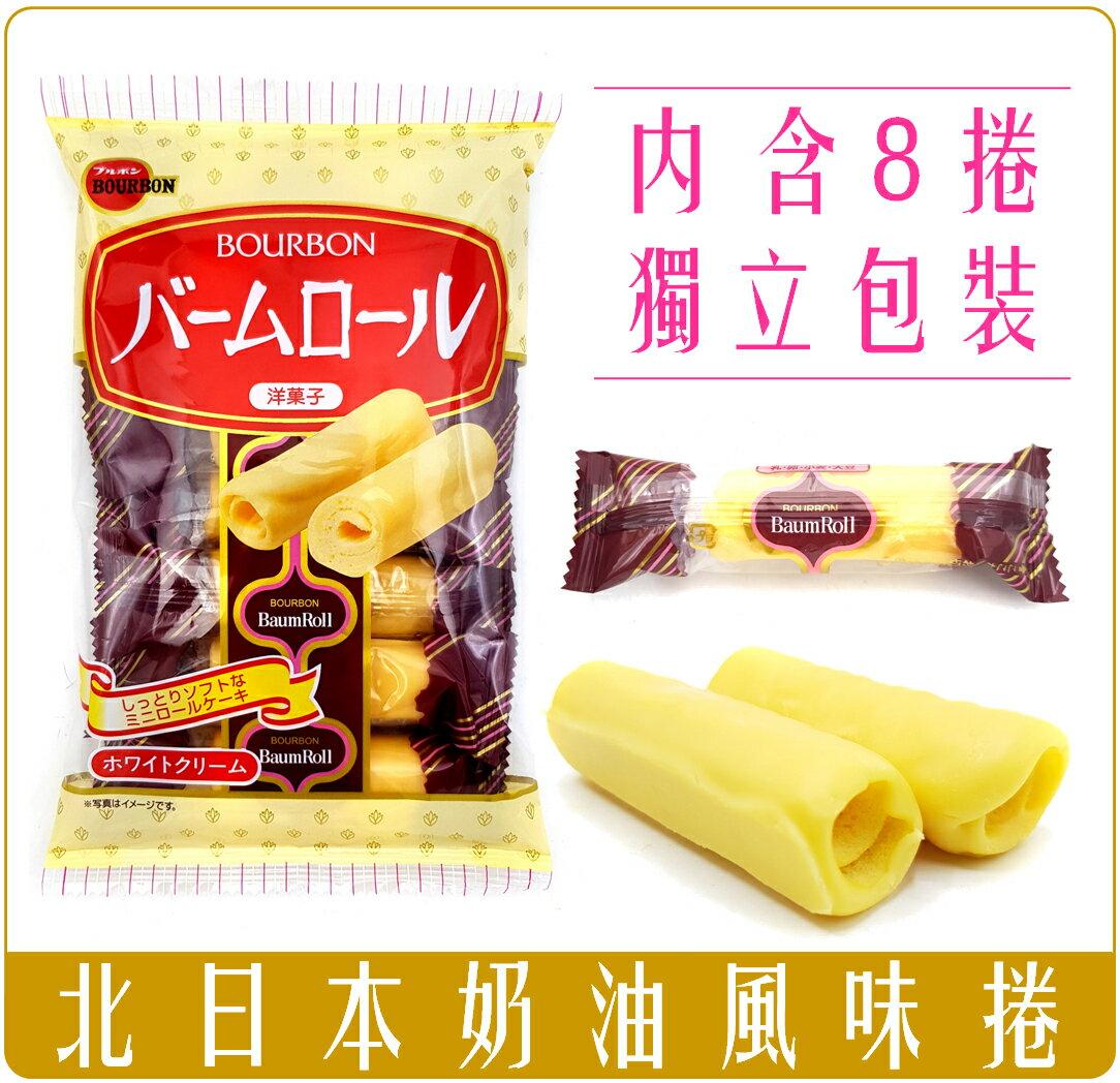 《Chara 微百貨》 北日本 Bourbon 奶油 風味捲 104g 8入 獨立包裝 甜點 蛋糕