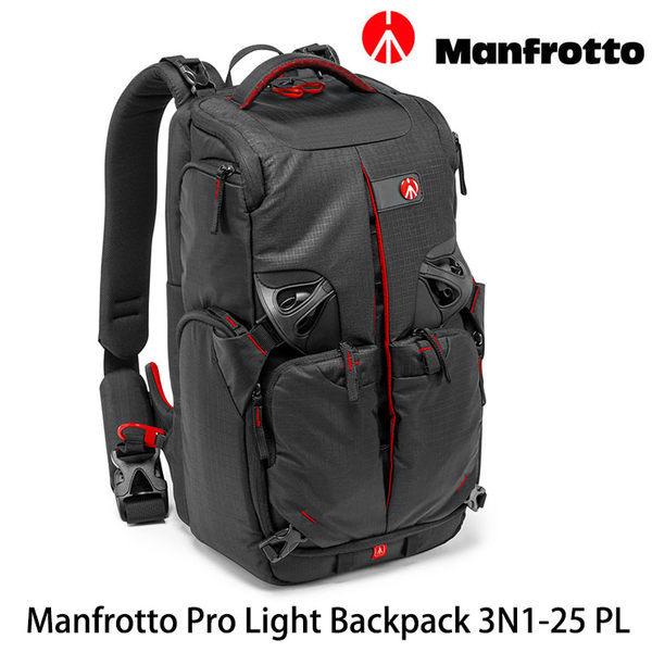 【新博攝影】Manfrotto MB PL-3N1-25 旗艦級3合1雙肩背包 (正成公司貨)