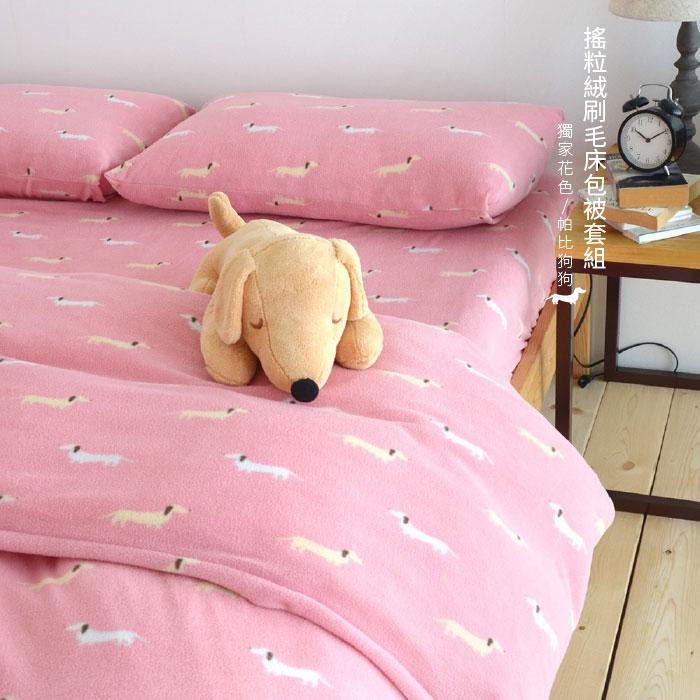 搖粒絨床包(被套)組【粉紅帕比狗狗 】單人/雙人/加大/特大-冬日保暖/台灣製 絲薇諾-免運