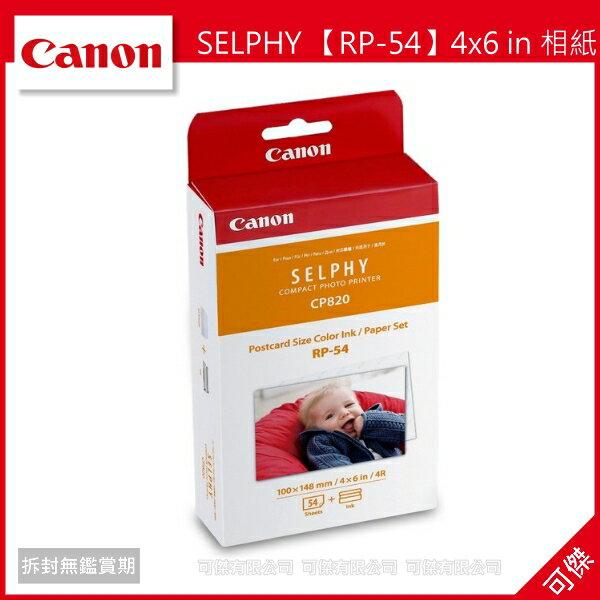 可傑  Canon SELPHY 【RP-54】4x6 in 相紙 54張