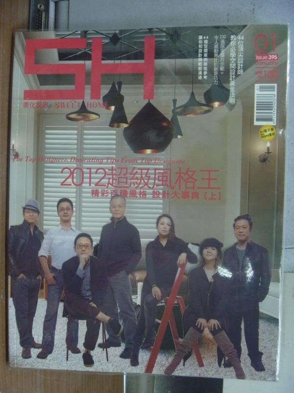 【書寶二手書T4/設計_QAU】SH美化家庭_395期_2012超級風格王等