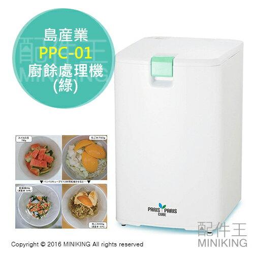 【配件王】現貨 一年保 日本 島産業 PPC-01 綠 廚餘機 廚餘處理機 廚餘桶 另 MS-N53