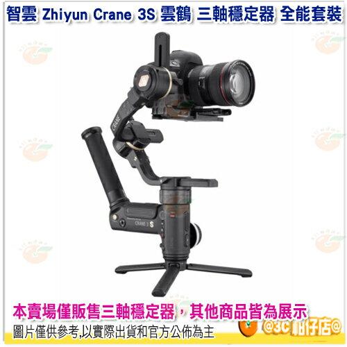 預購 智雲 Zhiyun Crane 3S 雲鶴 3S 三軸穩定器 全能套裝 正成公司貨 保固18個月 - 限時優惠好康折扣