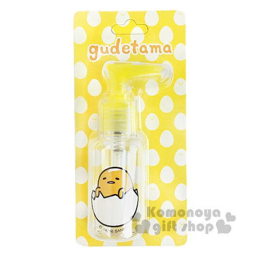 〔小禮堂〕蛋黃哥 按壓式空瓶《透明.黃.坐蛋殼.75ml》可自由補裝內容物