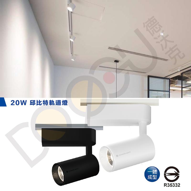 LED 20W 軌道投射燈一體式 20W 邱比特軌道燈