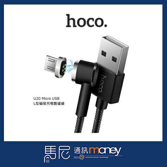 hoco U20 Micro USB L型 磁吸充電數據線  磁吸線  充電線  傳輸線