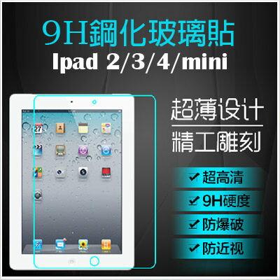 iPad 2/3/4 mini 超薄 濾藍光 強化玻璃貼 9H 高清 防水 防刮 Sara Garden【C0910010】