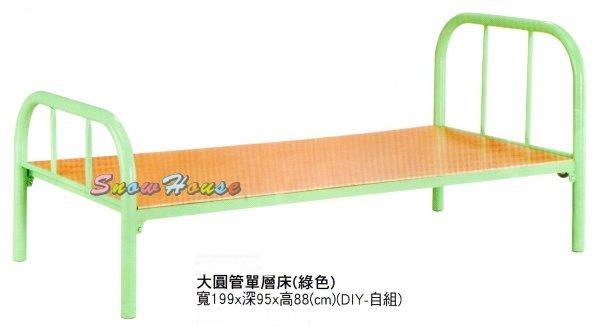 ╭☆雪之屋居家生活館☆╯P438-23AA522-06綠色大圓管單層床單人床DIY自組