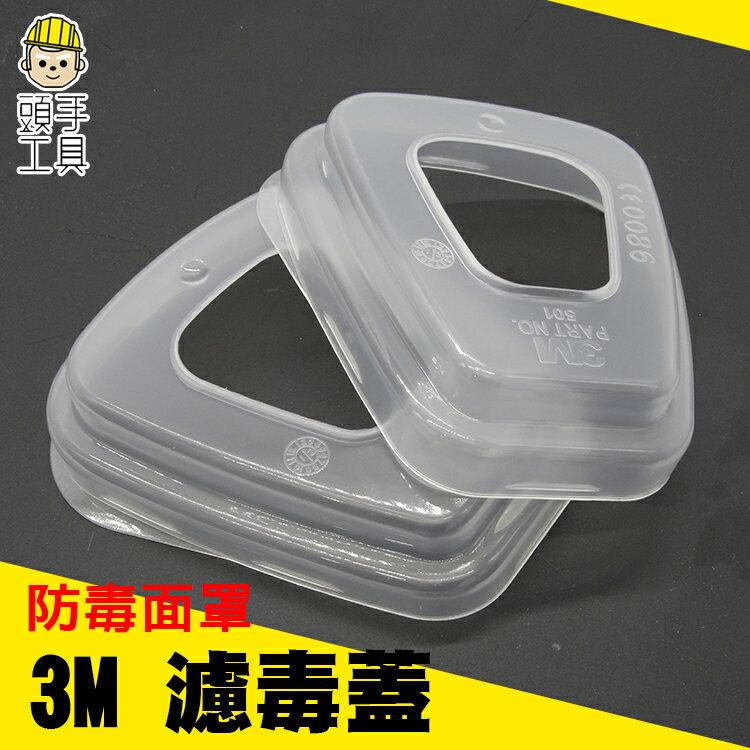 PM2.5過濾 口罩 阻隔 粉塵 防毒面具過濾棉安裝殼 噴漆微浮粒子《頭手工具》