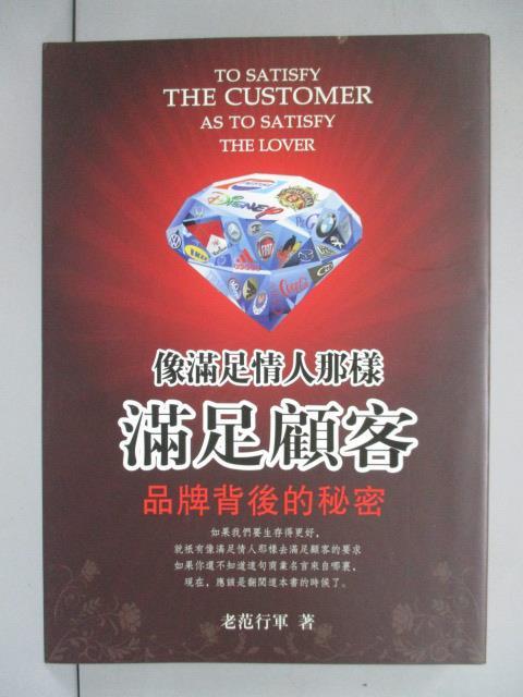 ~書寶 書T1/行銷_IPC~像滿足情人那樣滿足顧客:品牌背後的秘密_老范行軍