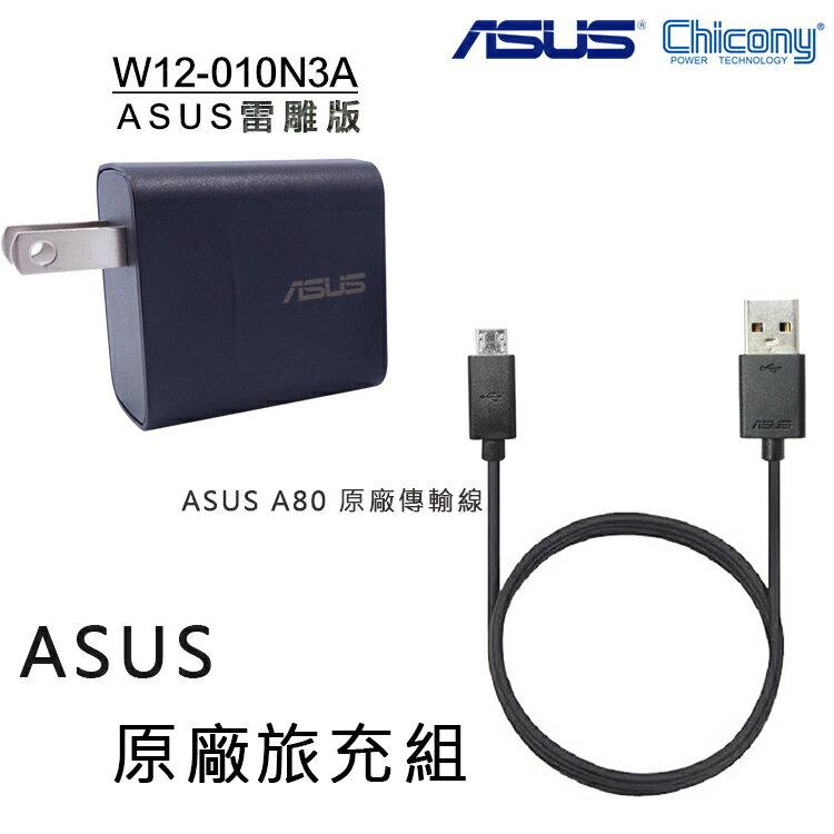 ASUS 旅充頭 A80 傳輸線  旅充組  充  旅充  平板  手機  行動電源  電