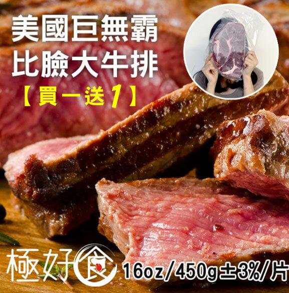 【買一送一】極好食??美國Choice等級Big size巨無霸牛排/16oz/450g/片?比臉大!