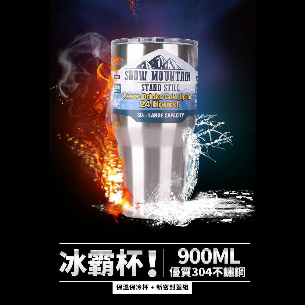 冰霸杯 900ml 冰霸杯+密封杯蓋 24H保冷 304 不銹鋼 雙層真空隔溫 保溫杯 杯子 酷冰杯