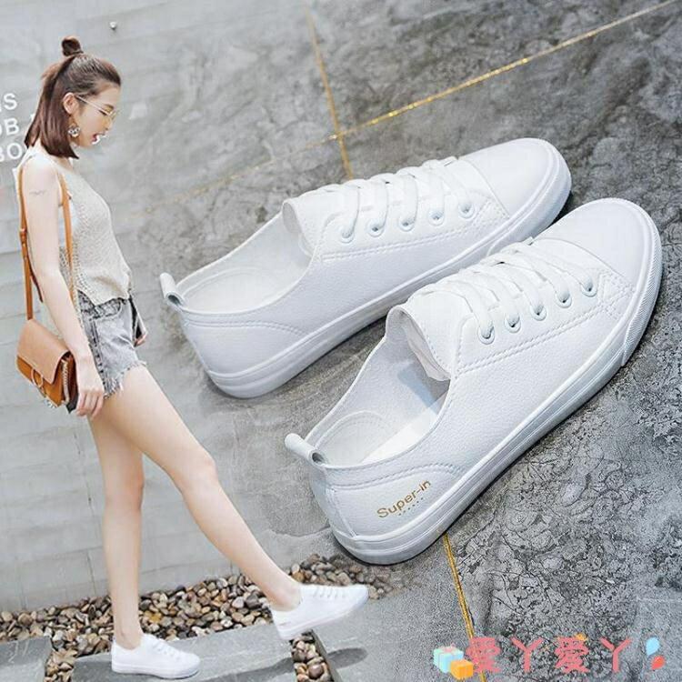 「樂天優選」小白鞋2021年春秋季爆款軟皮小白鞋女鞋子新款百搭平底白鞋夏季薄款板鞋