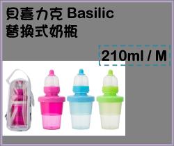 貝喜力克 Basilic 替換式奶瓶 210ml / M 【一般口徑】D164