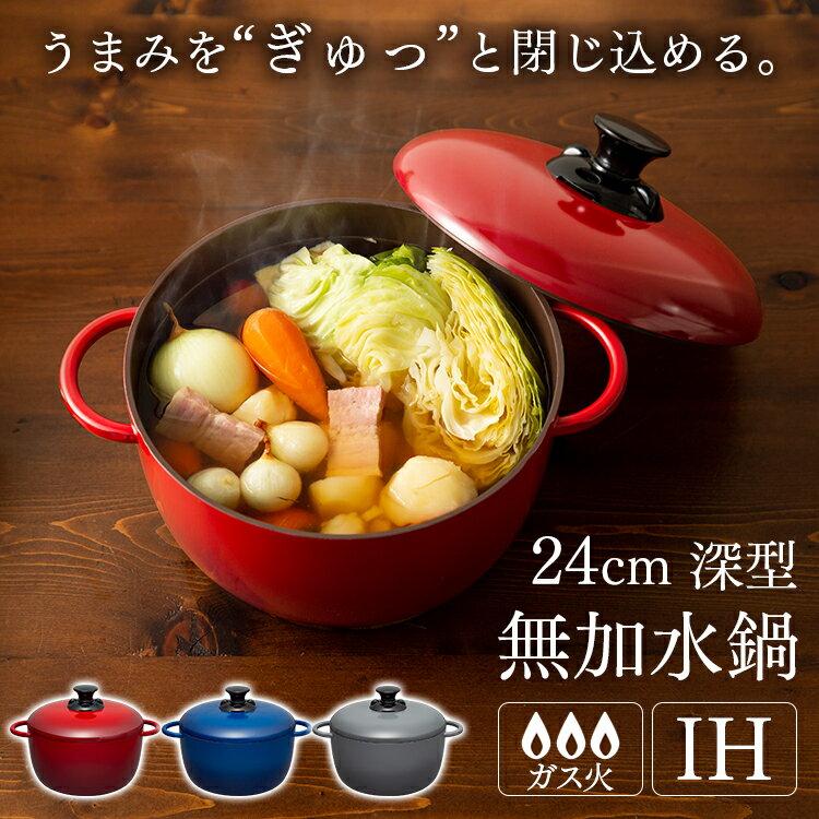 單品免運  /  日本IRIS OHYAMA  /  簡約時尚 無加水鍋 深型 24cm  /  手提鍋 兩耳鍋 / 無水烹調鍋。共3色-日本必買 日本樂天代購(6480) 0