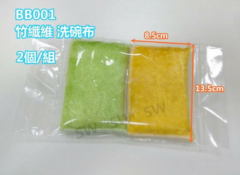 BB001木質纖維洗碗布 超細纖維雙面吸水抹布 不沾油?布 菜瓜布 擦拭布巾 神奇油切清潔布 2個/組 顏色隨機出貨