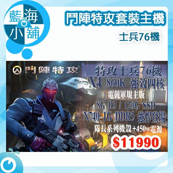 鬥陣特攻專區 電競主機 士兵76機 X4-860/8G DDR3/N740/120G SSD