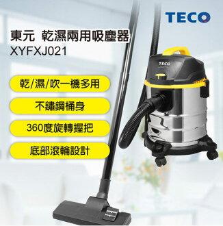 乾濕兩用吸塵器 東元TECO XYFXJ021 不鏽鋼桶身 軟管不打結 底部滾輪設計移動方便 0利率免運