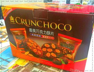 ❤含發票❤團購價❤台灣製造❤義美巧克力酥片❤一箱28包❤35年經典美味/IMEICRUNCHOCO❤巧克力香濃黑可可經典原味