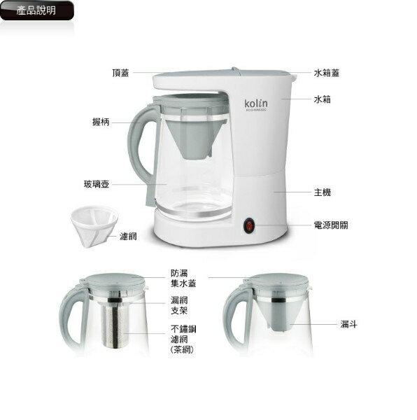 《省您錢購物網》福利品~歌林泡茶咖啡兩用機 (KCO-MN682C)