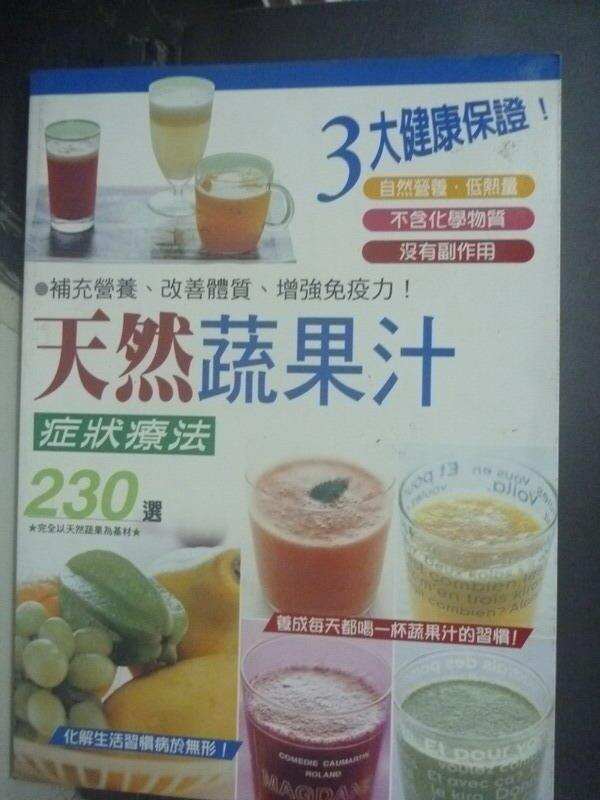 【書寶二手書T3/養生_WET】天然蔬果汁症狀療法_井上由香里