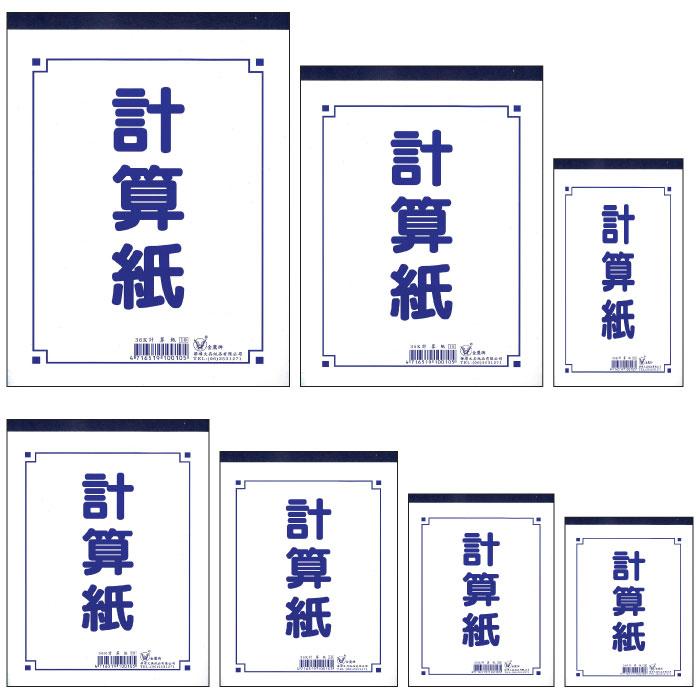 金鷹 18K 計算紙 便條紙 (177×258mm)