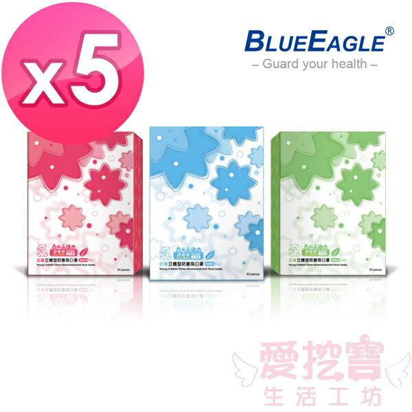 【愛挖寶】藍鷹牌NP-3DNSS*5台灣製全新美妍版2-6歲幼童立體防塵口罩4層式超高防塵率50片*5入(藍綠粉寶貝熊款)免運