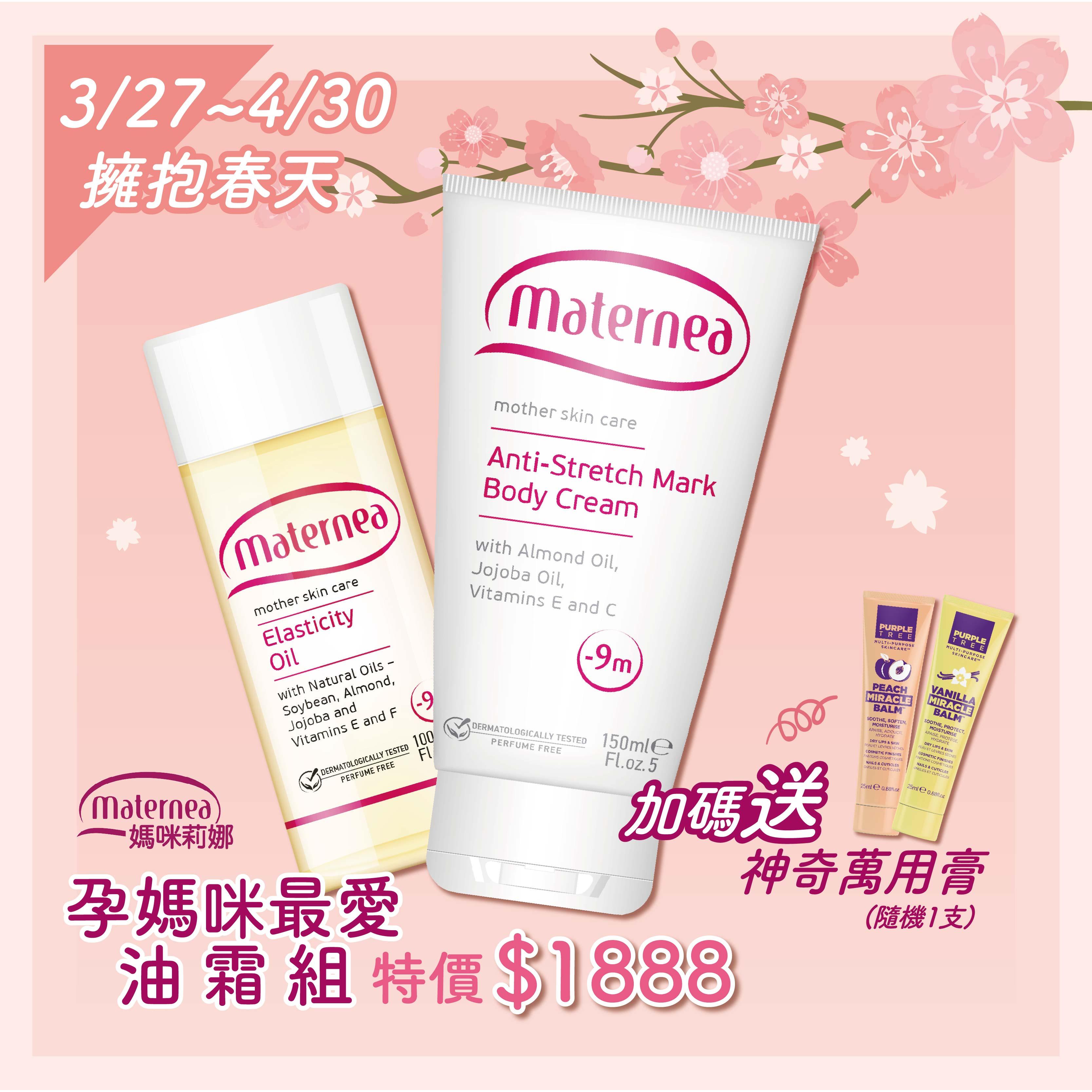 maternea媽咪莉娜【無痕美體霜150ml+彈力潤膚油100ml+神奇萬用膏】