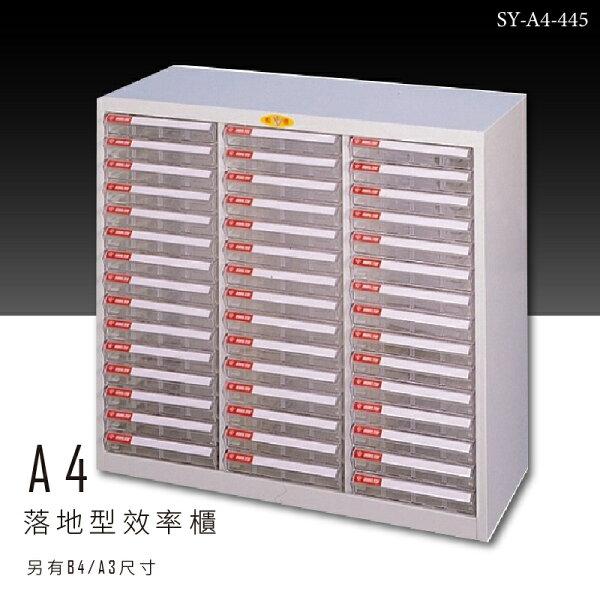 【台灣品牌嚴選】大富SY-A4-445A4落地型效率櫃組合櫃置物櫃多功能收納櫃