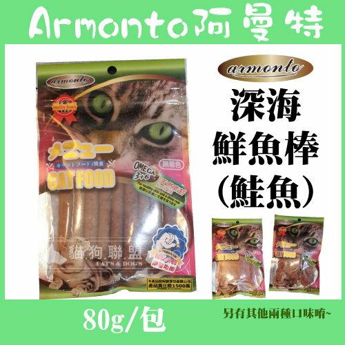 +貓狗樂園+ armonto阿曼特【AM貓專用。深海鮮魚棒(鮭魚)。80g】80元