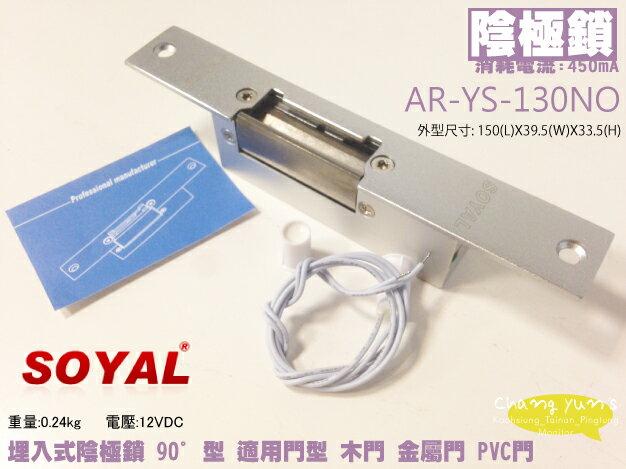 高雄/台南/屏東監視器 SOYAL 陰極鎖 AR-YS-130NO 感應卡 陽極鎖 門鎖 電子鎖 磁力鎖 門禁