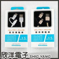 ※ 欣洋電子 ※ Jetart 捷藝 USB to TYPE-C + Micro USB 兩用傳輸線 1.5M/1.5米( CAC4400、CAC4401)兩款色系 HTC/SONY/三星
