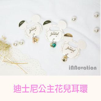 iNNovation 日本迪士尼樂園耳勾式壓花造型耳環【共三款】