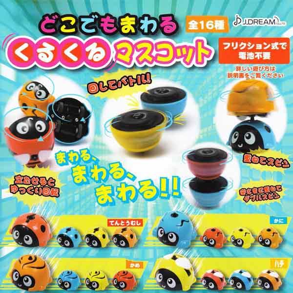 【日本進口正版】四色一組 款式隨機 金龜子迴旋車 迴旋車 玩具