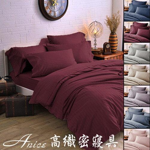 【高織密】床包被套組˙六呎 / 酒紅 / 希臘外銷布 / 80支紗400針  A-nice 雅妮詩居家