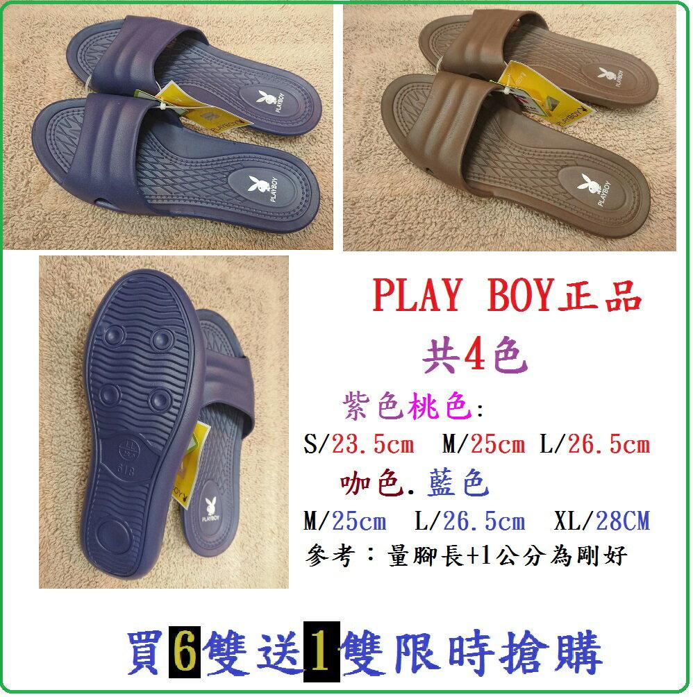 599免運~買6雙送1雙PLAY BOY超輕拖鞋一體成型超輕環保抗菌室內外拖鞋.防水防滑,檢驗合格無毒無臭