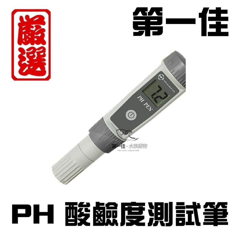 [第一佳水族寵物] 台灣製造 PH 酸鹼度 測試筆 防水型 第一佳水族寵物嚴選商品