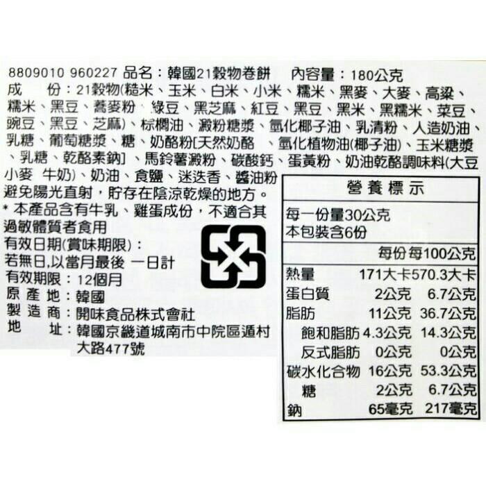 [韓果零食]21種穀物棒 / 能量棒 3