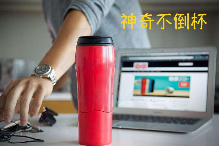 【春節】【開運】【年假】【耍廢】【開學】神奇保溫不倒杯 隨行杯 水壺 雙層隨手杯