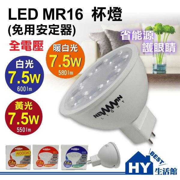 LED MR16 杯燈 7.5W (免用安定器) 全電壓 。可選【白光 黃光 暖白光】 適用於 室內照明 家庭使用 辦公場所