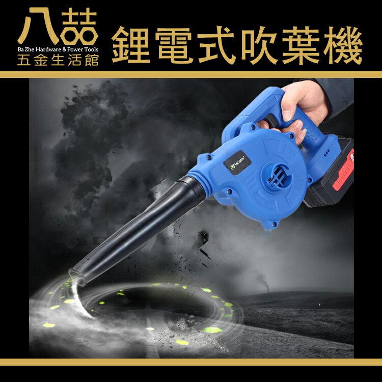 鋰電式吹葉機 強力吹風機 吹吸兩用 多功能21V鋰電式吹風機 吸吹兩用 彭湃動力 吸吹一舉兩得 吹葉機 清掃機