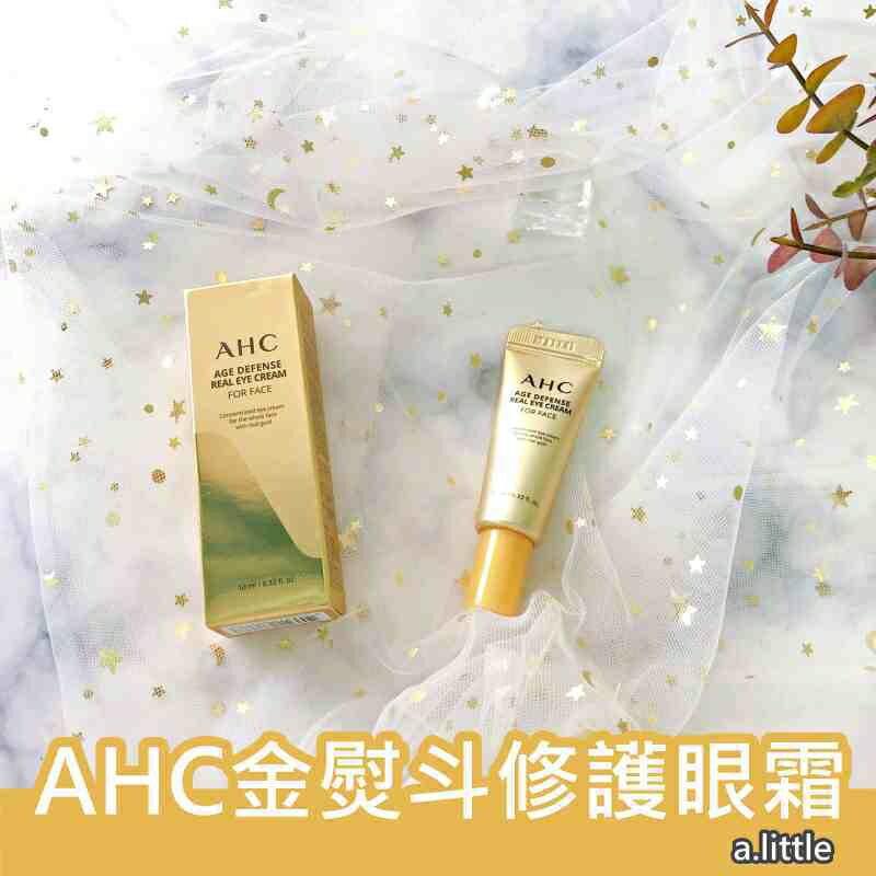 韓國 AHC 金熨斗修護 眼霜 10ML