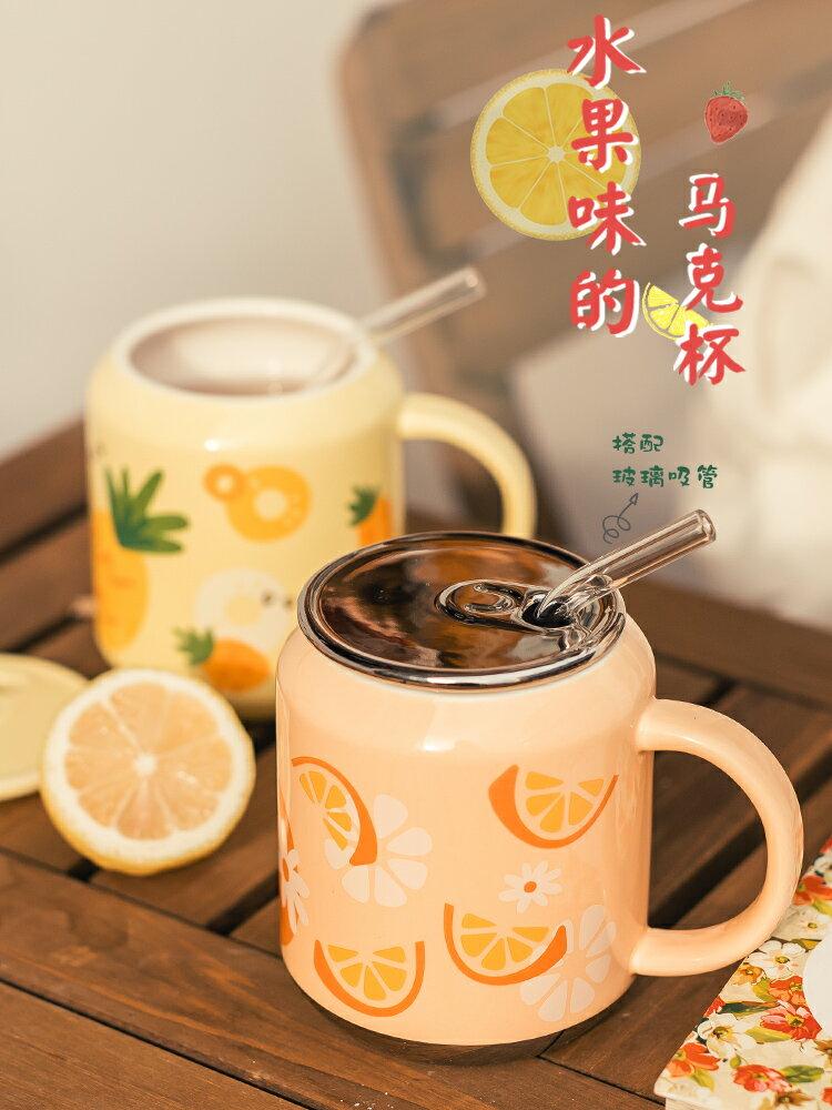 馬克杯 少女心水果可愛學生家用水杯ins風創意陶瓷杯子帶蓋花茶杯【MJ10123】