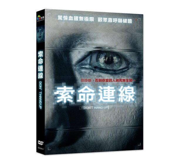 索命連線DVD(格雷格索金加雷特克萊頓)