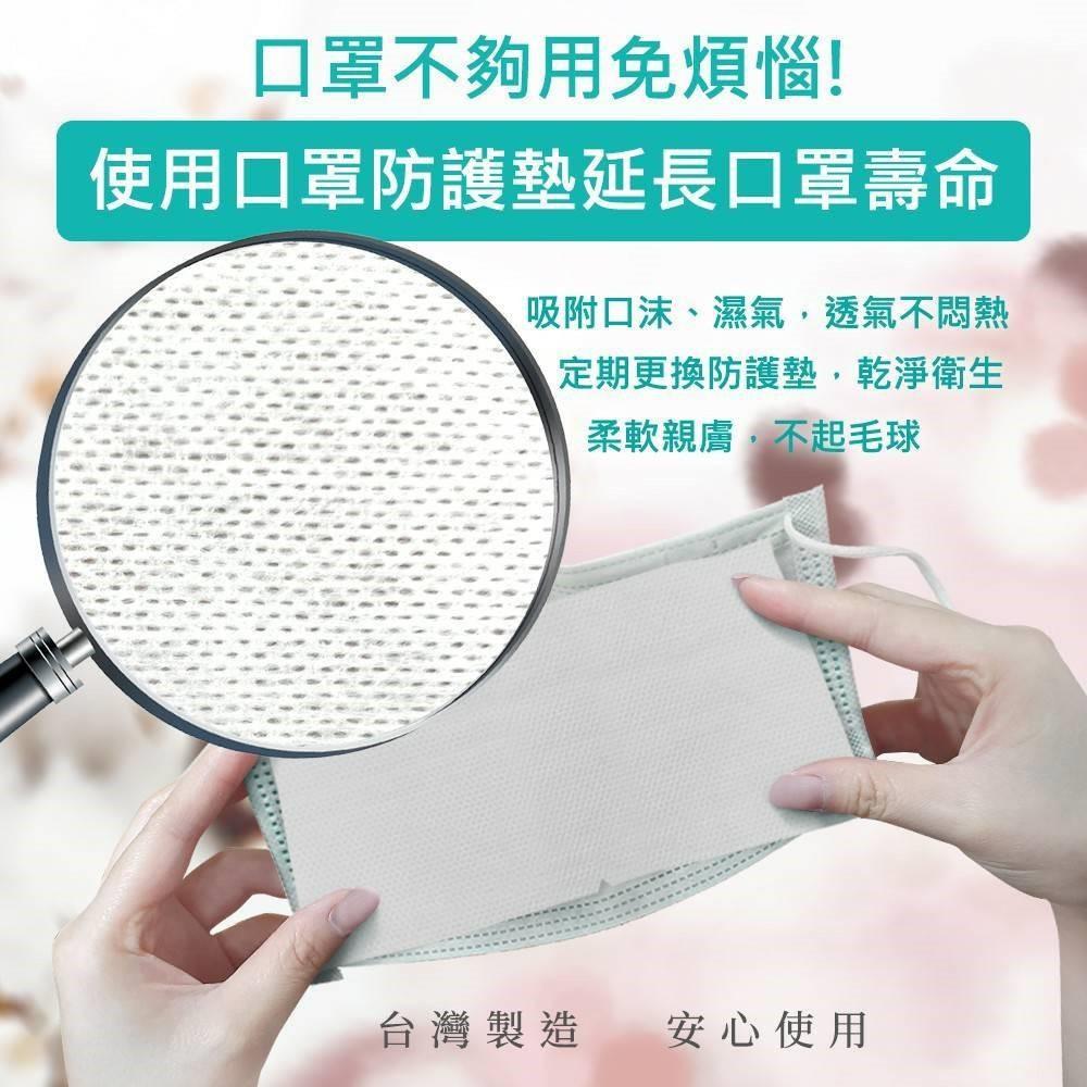 【口罩防塵保潔墊 1盒30片裝】成人/兒童皆可使用