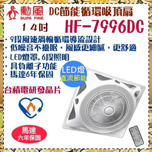 <br/><br/>  【勳風】14吋 DC變頻 LED燈罩頂上循環扇《HF-B7996DC》DC馬達節能壽命長,馬達保固6年<br/><br/>