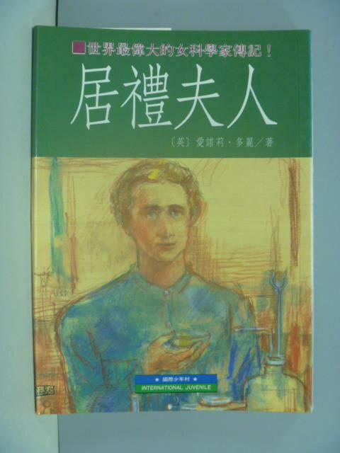 【書寶二手書T5/兒童文學_KEB】居禮夫人_愛莉諾‧多麗