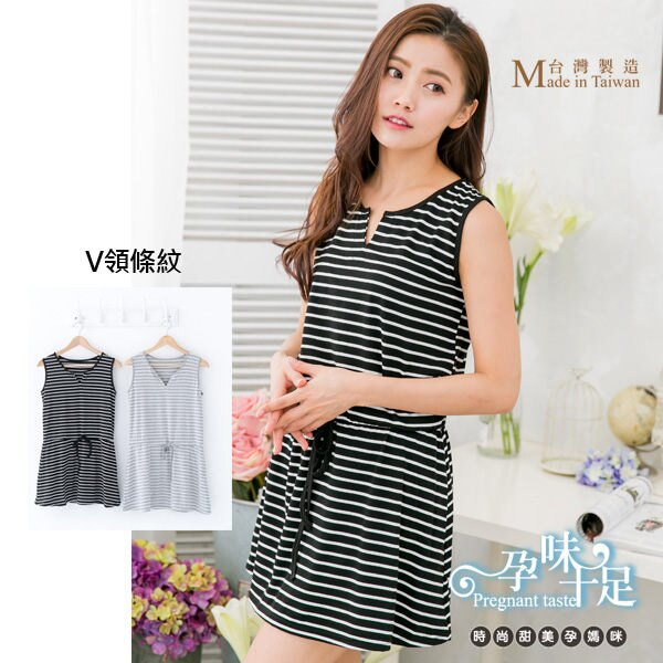 *孕婦裝*台灣製顯瘦V領不敗條紋縮腰綁帶孕婦洋裝 兩色----孕味十足【CMI650】