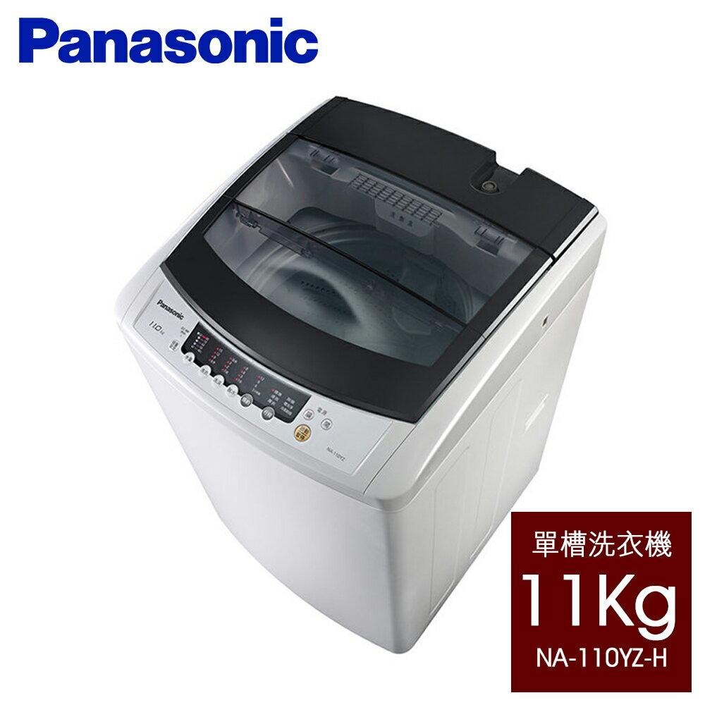 【Panasonic 國際牌】 11公斤單槽洗衣機【NA-110YZ-H】